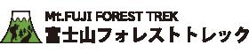 富士山フォレストトレック
